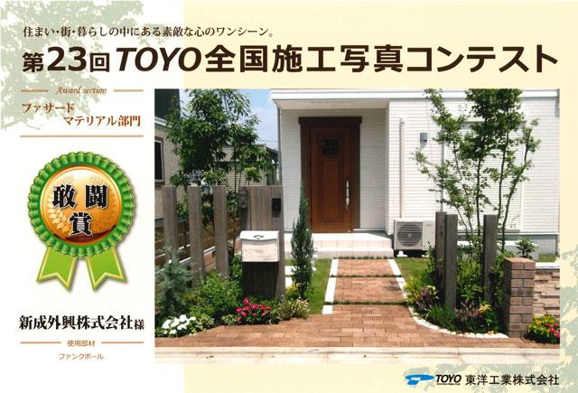 第23回TOYO全国施工写真コンテスト