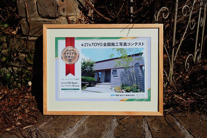第27回 TOYO全国施工写真コンテスト特別賞 ニューマテリアルデザイン賞