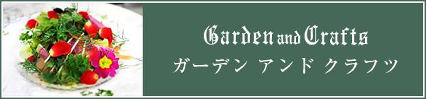 ガーデンアンドクラフツ