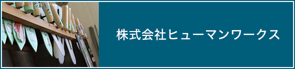 株式会社ヒューマンワークス