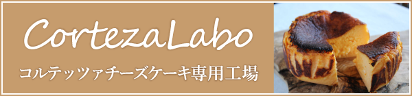 コルテッツァチーズケーキ専用工場、コルテッツァラボ